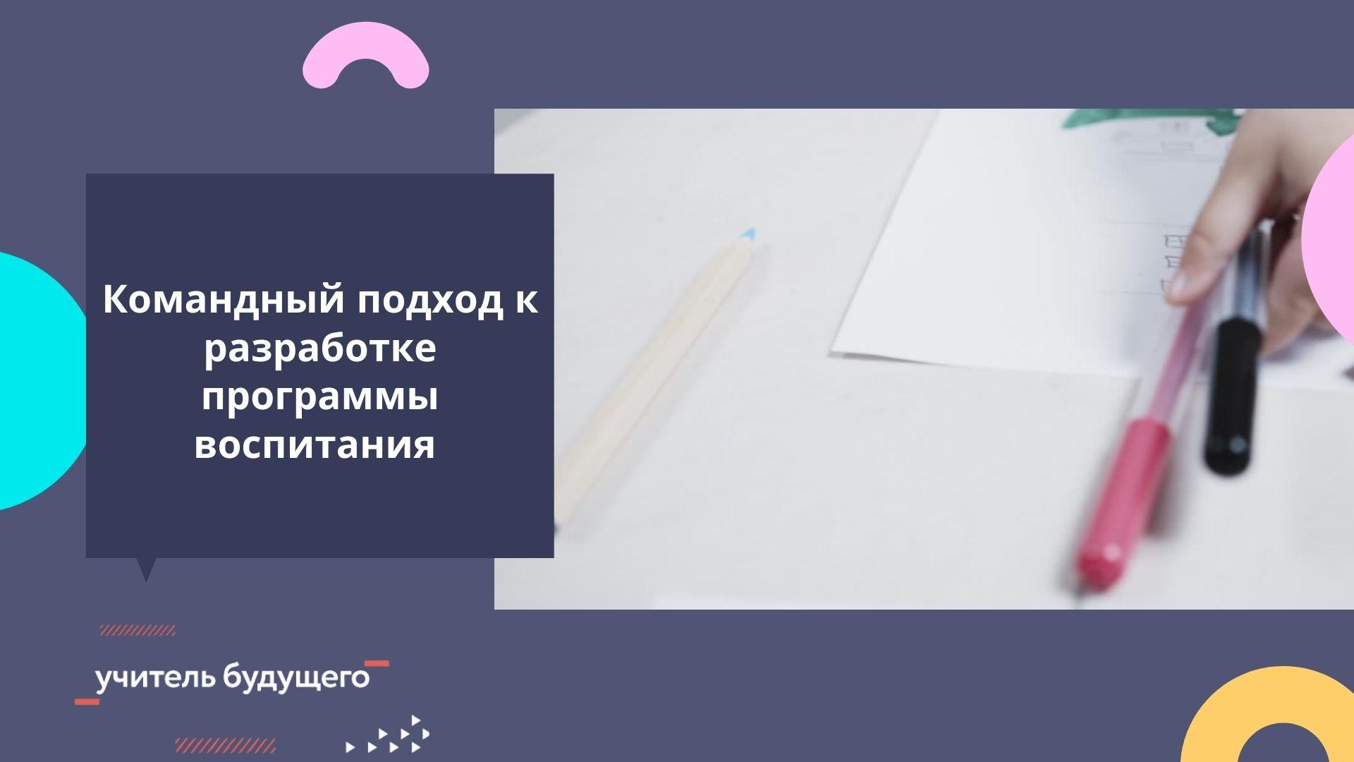 Командный подход к разработке программы воспитания общеобразовательной организации 04.12.2020 - 11.12.2020