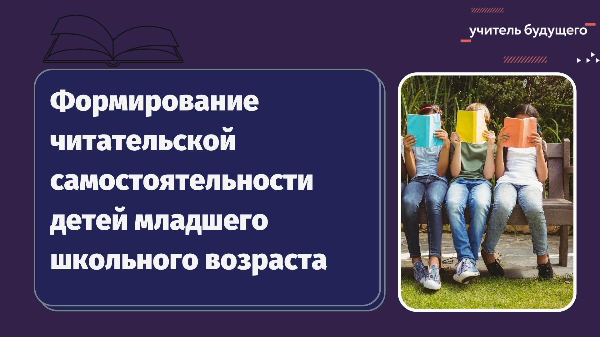 Формирование читательской самостоятельности младших школьников (07.12.2020 - 14.12.2020)