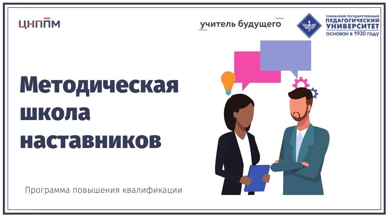 Методическая школа наставников (с 25.01. по 30.04.2021 г.)