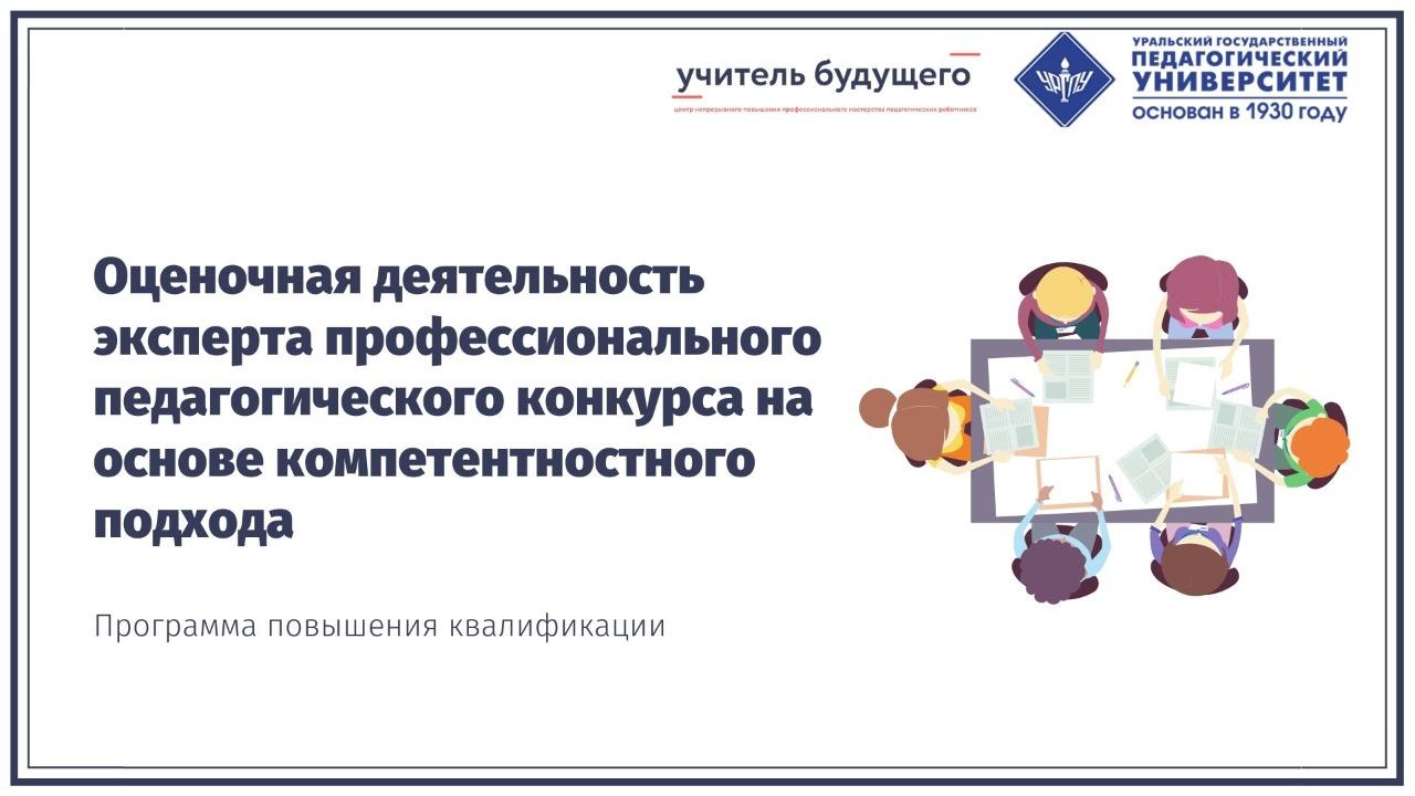 Оценочная деятельность эксперта профессионального педагогического конкурса на основе компетентностного подхода