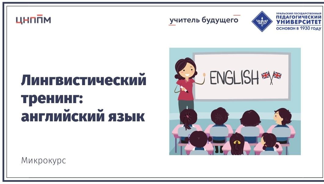 Лингвистический тренинг: английский язык