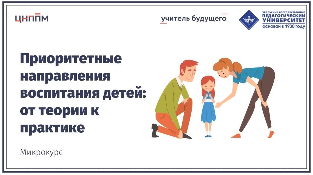 Приоритетные направления воспитания детей: от теории к практике