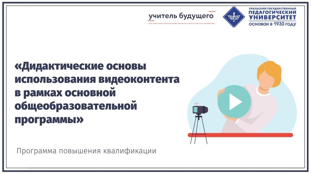 Дидактические основы использования видеоконтента в рамках основной общеобразовательной программы(05.04.2021-15.04.2021)