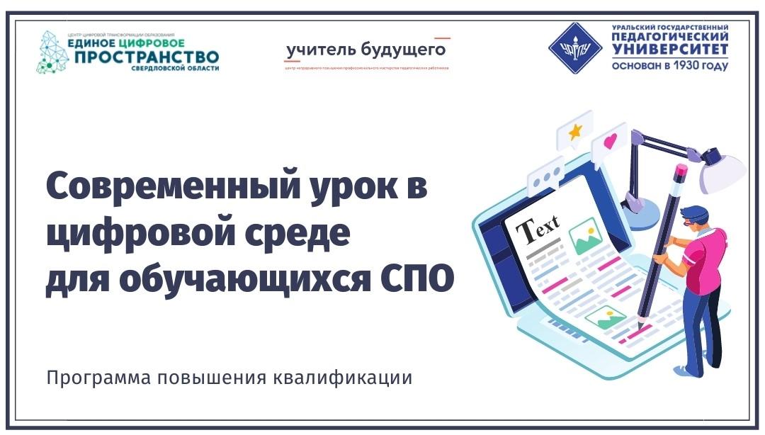 Современный урок в цифровой среде для обучающихся в системе СПО (15.04.2021 - 17.05.2021)