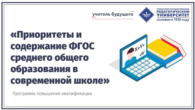 Приоритеты и содержание ФГОС среднего общего образования в современной школе(21.04.2021-05.05.2021)