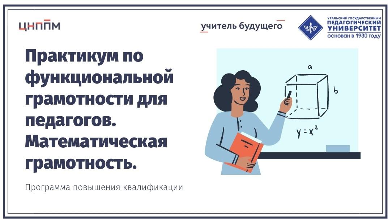 Практикум по функциональной грамотности для педагогов. Математическая грамотность.
