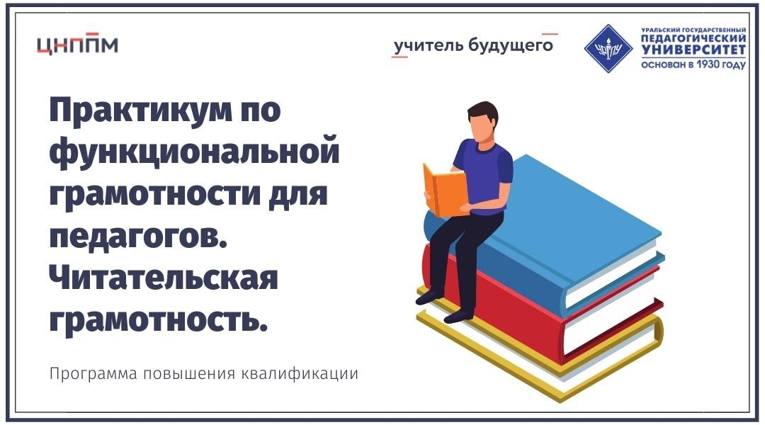 Практикум по функциональной грамотности для педагогов. Читательская грамотность.