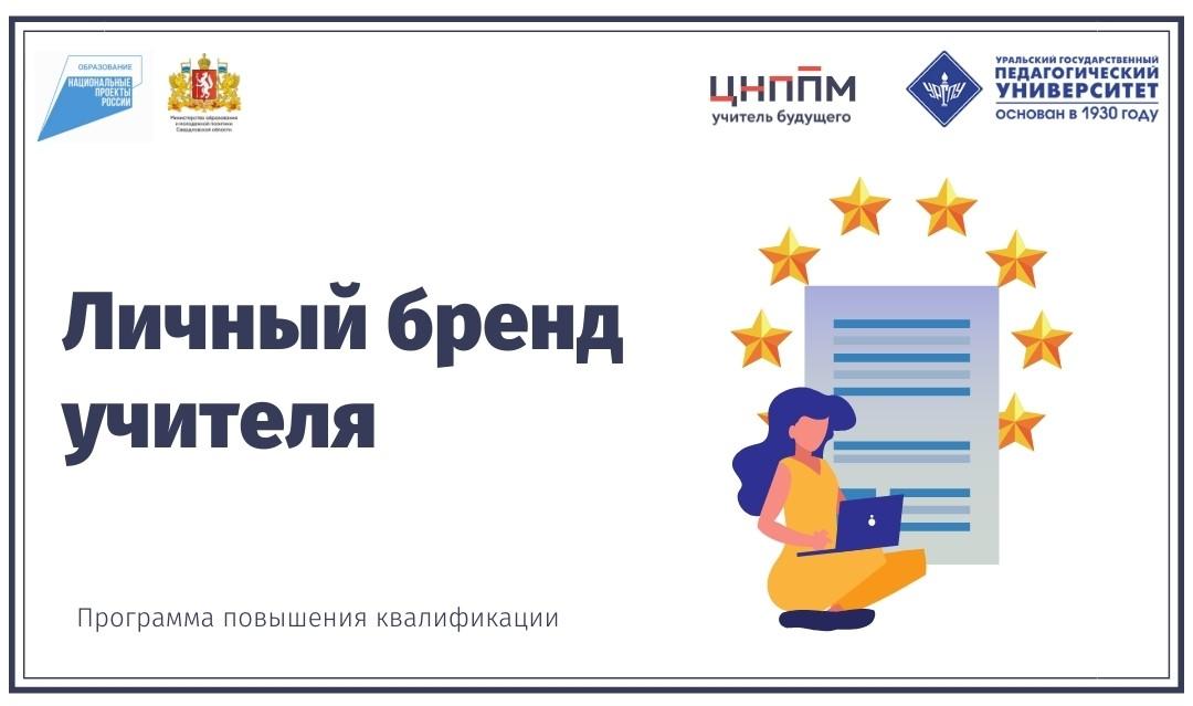 Личный бренд учителя (27.04.2021 - 12.05.2021)