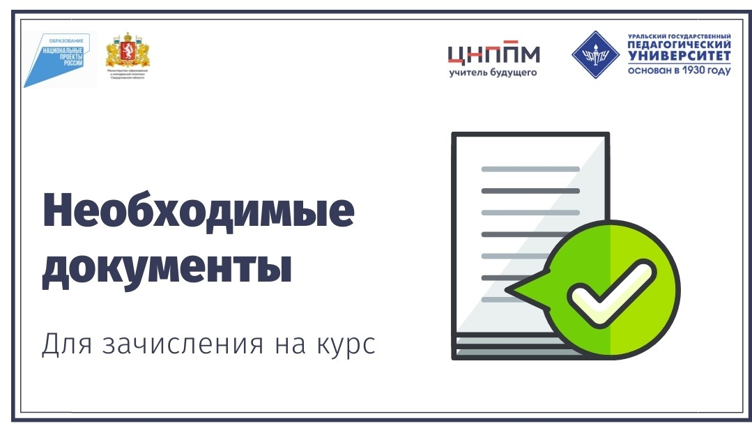 Оформление документов (ФГ)