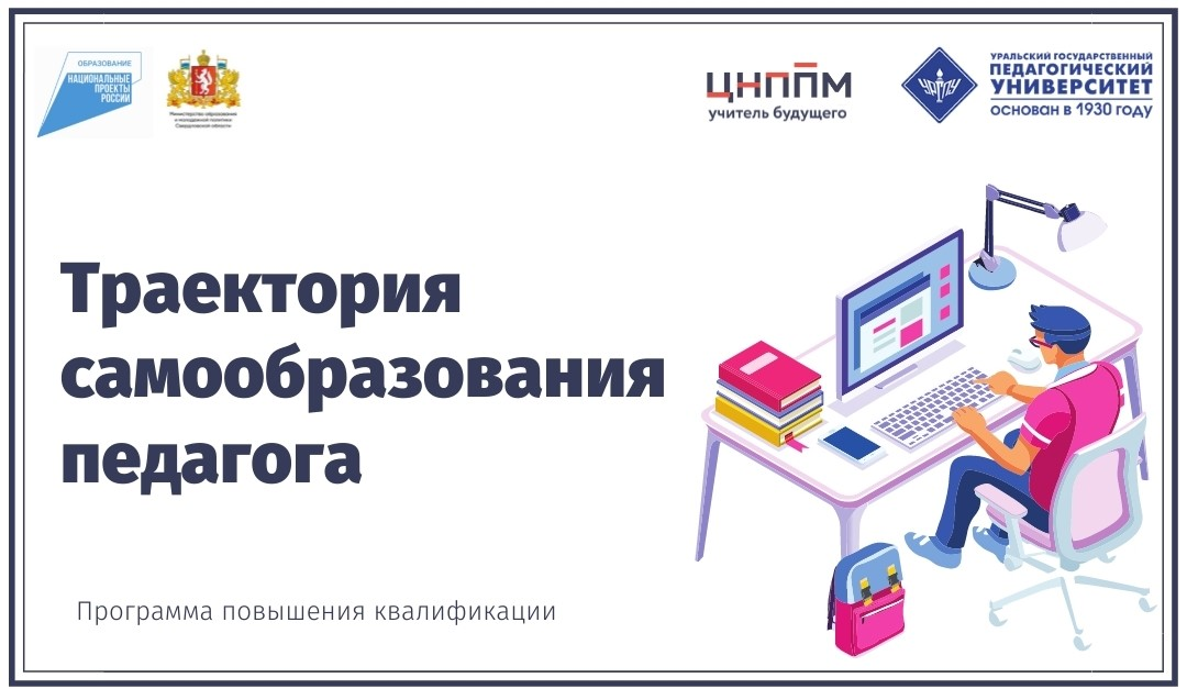 Траектория самообразования педагога (28.05.2021 - 31.05.2021)