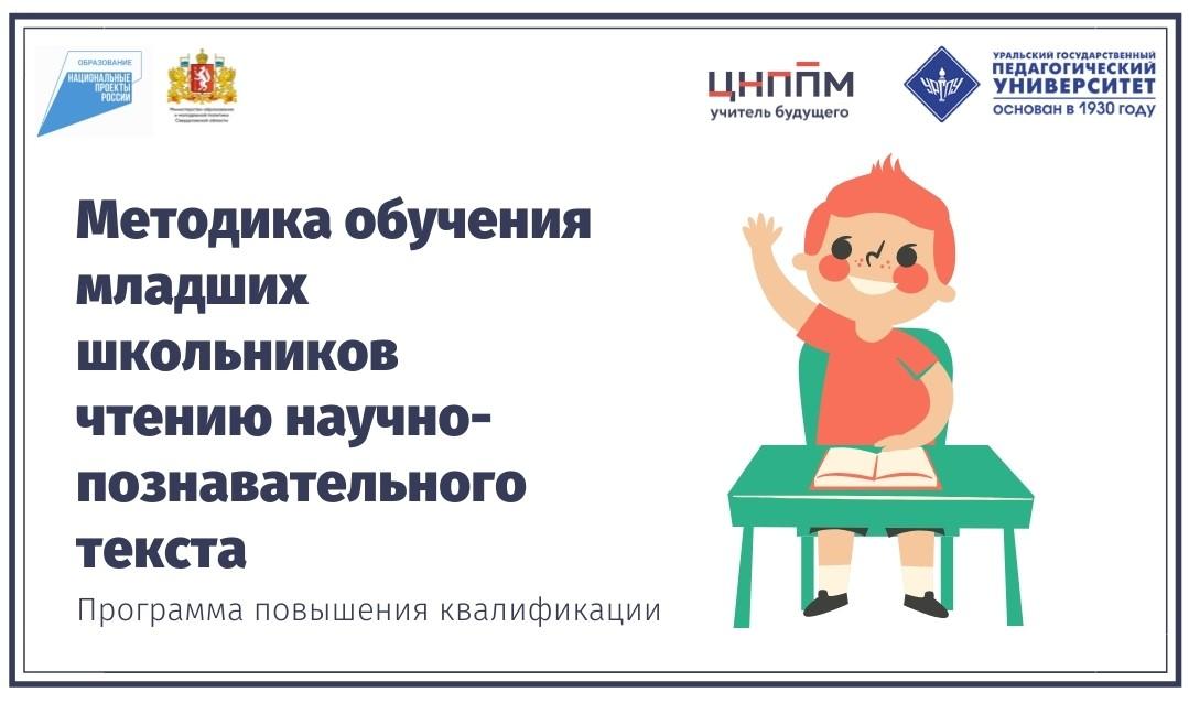 Методика обучения младших школьников чтению научно-познавательного текста (16.06.2021 - 23.06.2021)