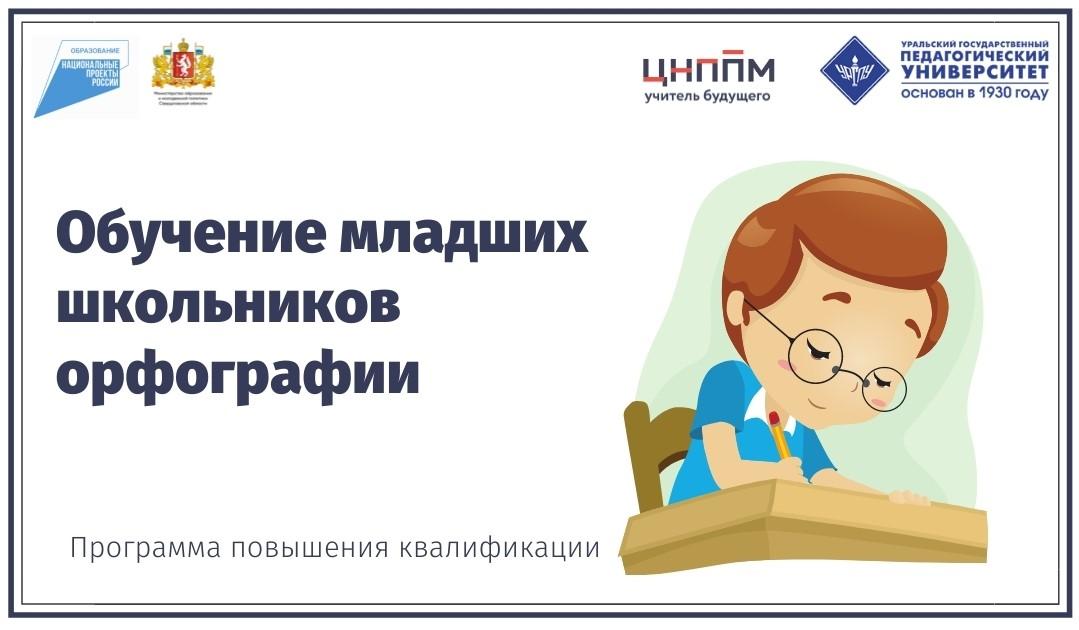 Обучение  младших школьников орфографии (17.06.2021 - 24.06.2021)