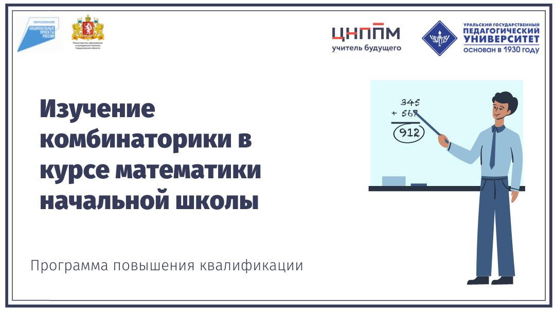 Изучение комбинаторики в курсе математики начальной школы (18.06.2021 - 25.06.2021)