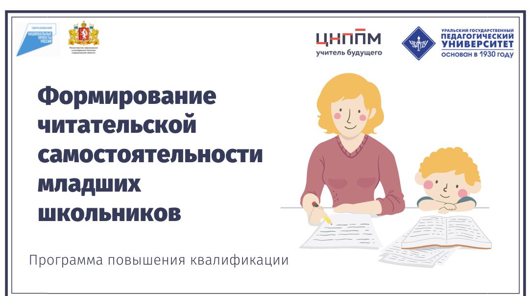 Формирование читательской самостоятельности младших школьников (15.06.2021 - 22.06.2021)