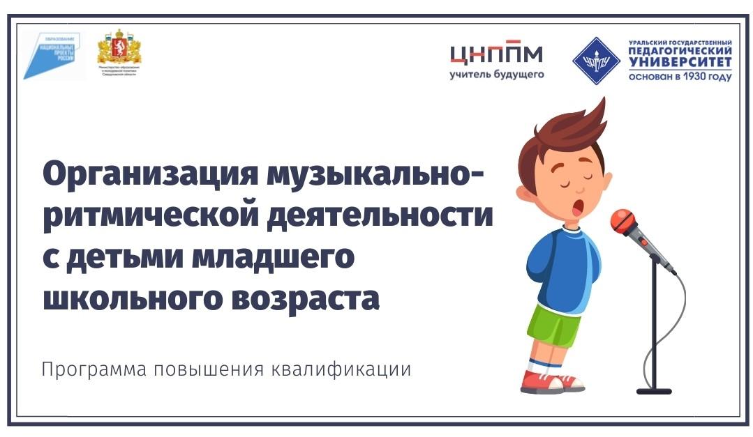 Организация музыкально-ритмической деятельности с детьми младшего школьного возраста  (21.06.2021 - 28.06.2021))