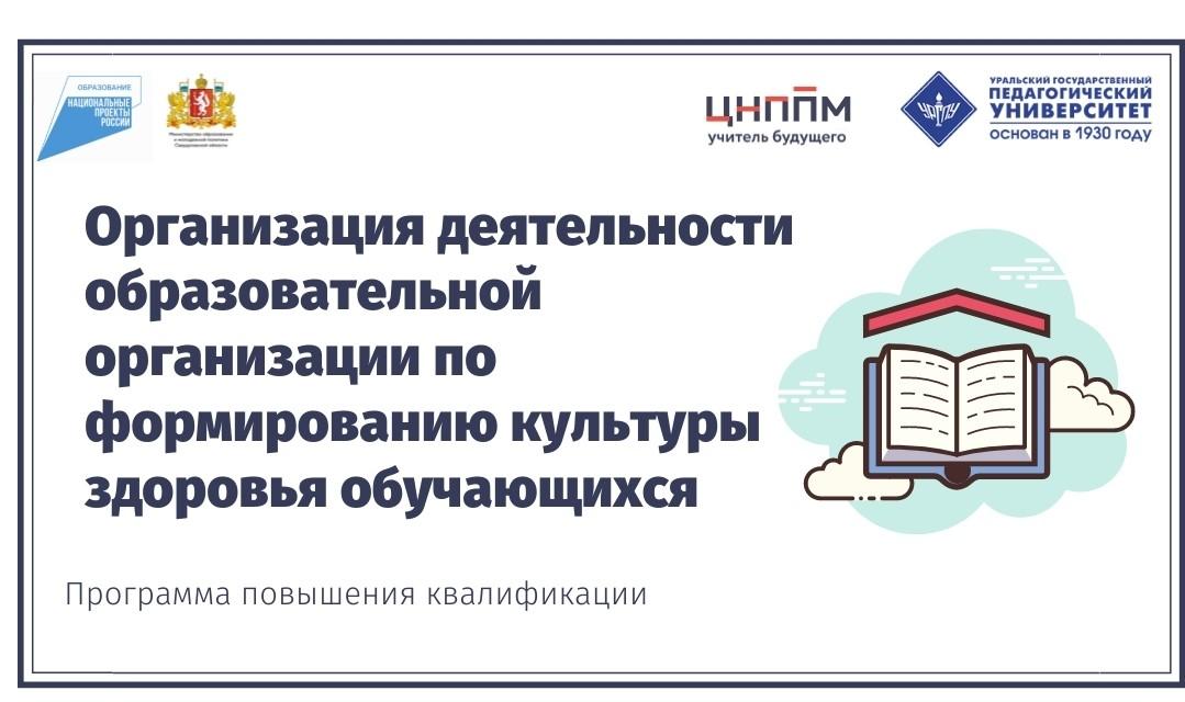Организация деятельности образовательной организации по формированию культуры здоровья обучающихся 17.06.2021-24.06.2021