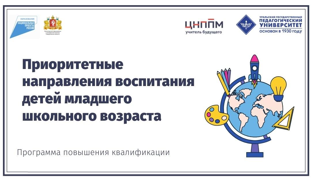 Приоритетные направления воспитания детей младшего школьного возраста (23.06.2021 - 28.06.2021)