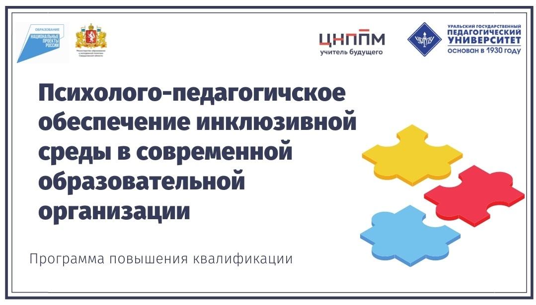 Психолого-педагогическое обеспечение инклюзивной среды в современной образовательной организации 16.09.2021-01.10.2021