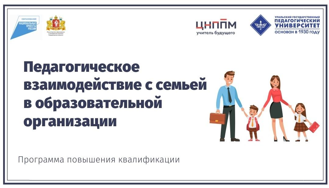Педагогическое взаимодействие с семьей в образовательной организации (15.06.2021 - 24.06.2021)