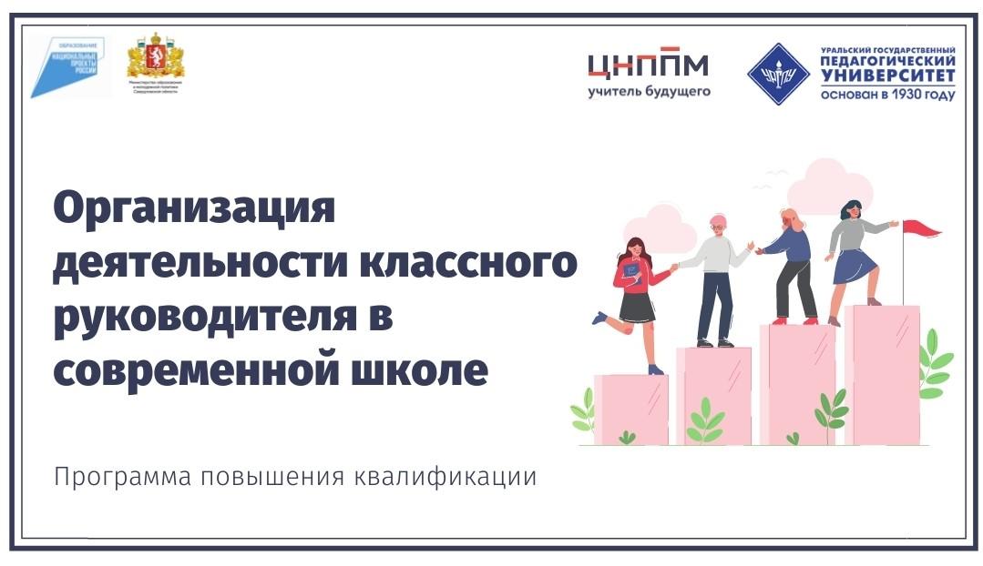 Организация деятельности классного руководителя в современной школе (16.06.2021 - 23.06.2021)