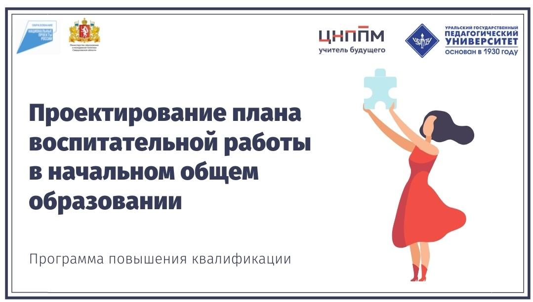 Проектирование плана воспитательной работы в начальном общем образовании (22.06.2021 - 29.06.2021)