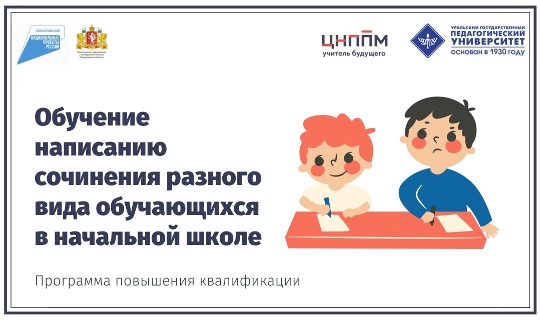 Обучение младших школьников написанию сочинений разного вида 24.09.2021- 04.10.2021