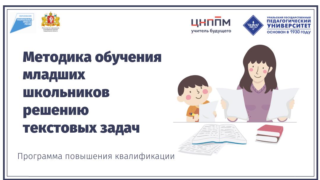 Методика обучения младших школьников решению текстовых задач 05.10.2021- 16.10.2021