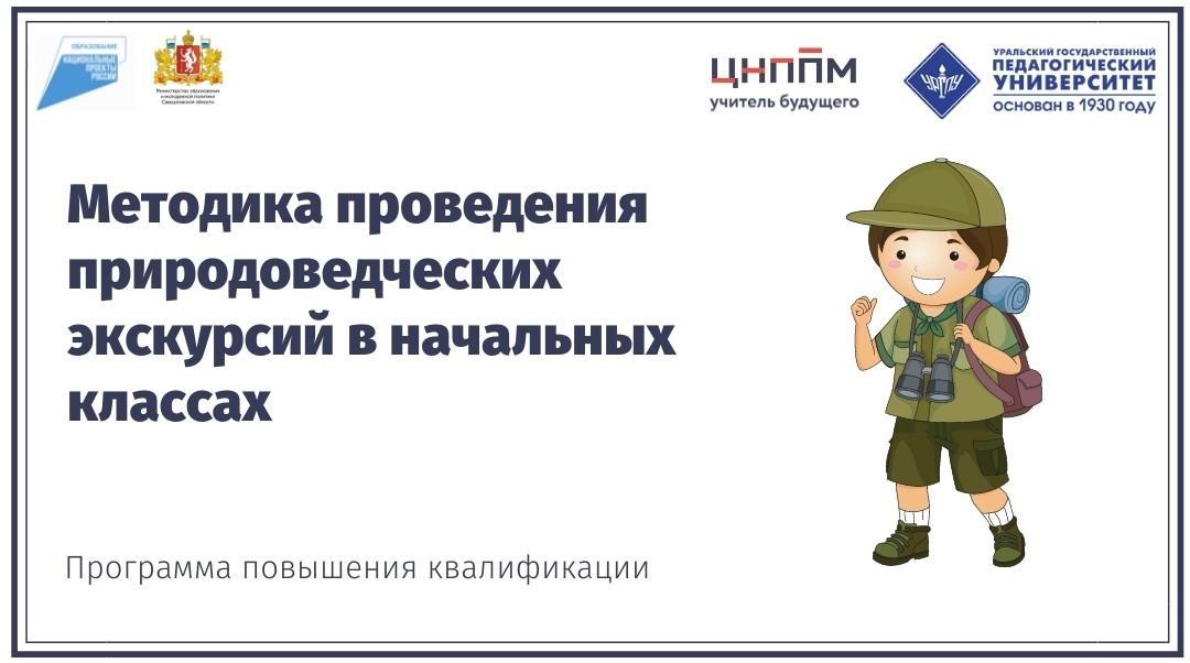 Методика проведения природоведческих экскурсий в начальных классах 05.11.2021-12.11.2021