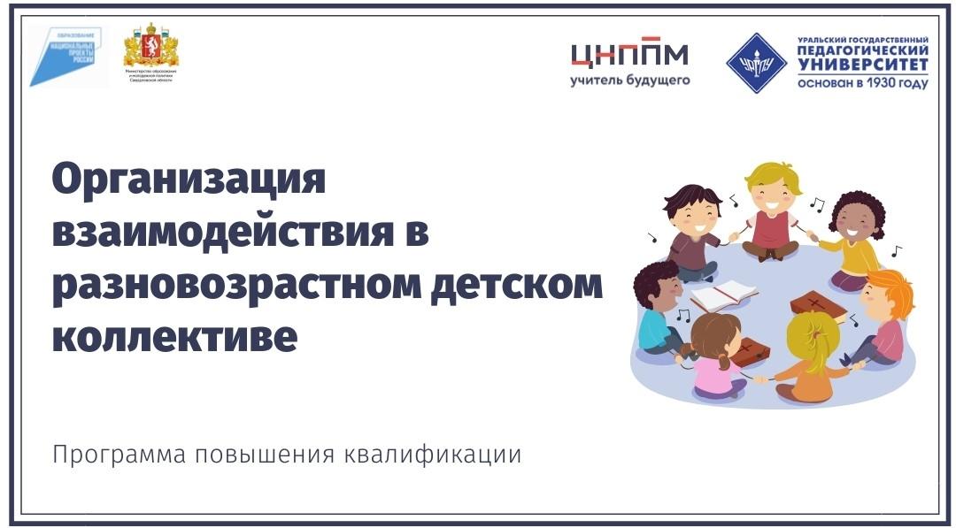 Организация взаимодействия в разновозрастном детском коллективе 02.11.2021-09.11.2021