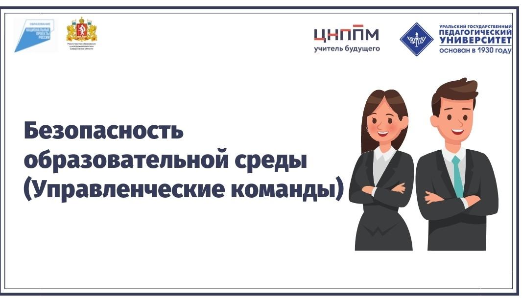Безопасность образовательной среды(Управленческие команды) 11.10.2021-23.10.2021
