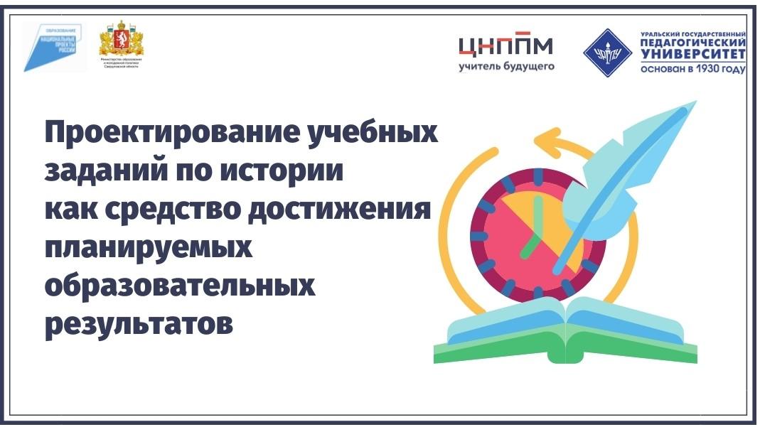 Проектирование учебных заданий по истории как средство достижения планируемых образовательных результатов 09.11.2021-17.11.2021