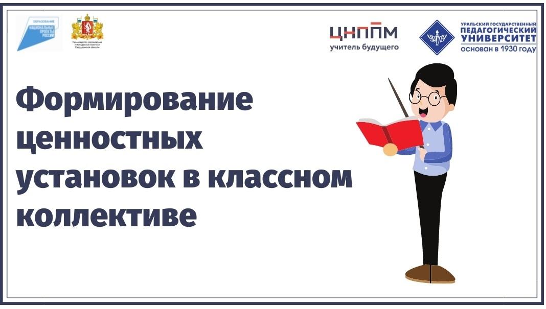 Формирование ценностных установок в классном коллективе 06.10.2021-13.10.2021