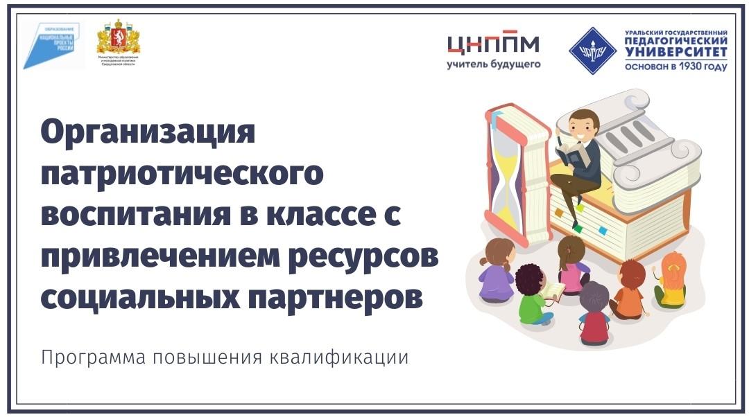 Организация патриотического воспитания в классе с привлечением ресурсов социальных партнеров 25.10.2021-08.11.2021