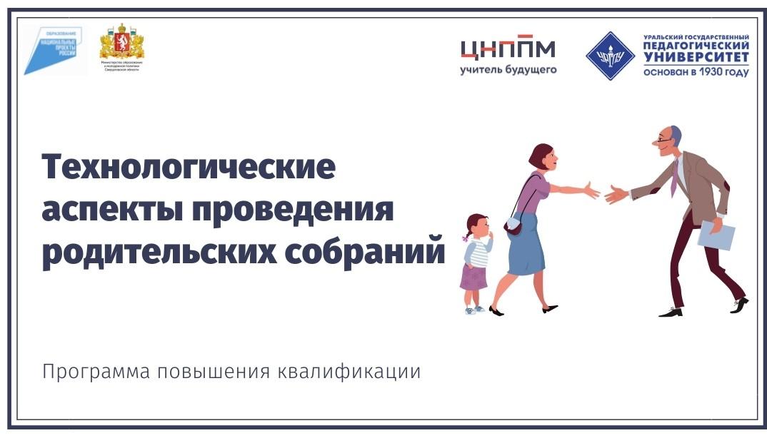 Технологические аспекты проведения родительских собраний 28.10.2021-04.11.2021