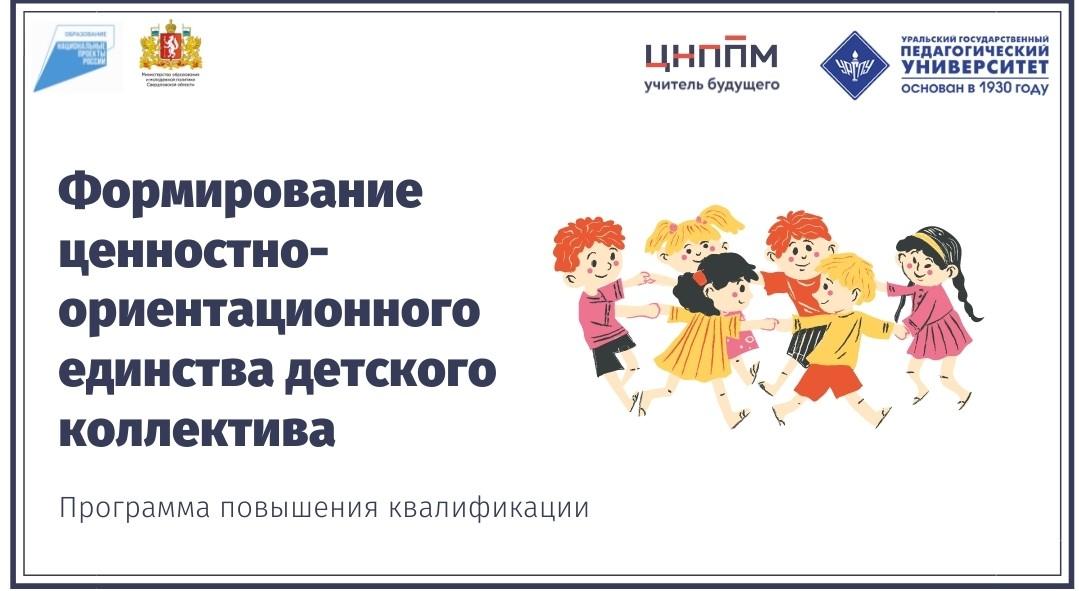 Формирование ценностно-ориентационного единства детского коллектива 23.09.2021-01.10.2021