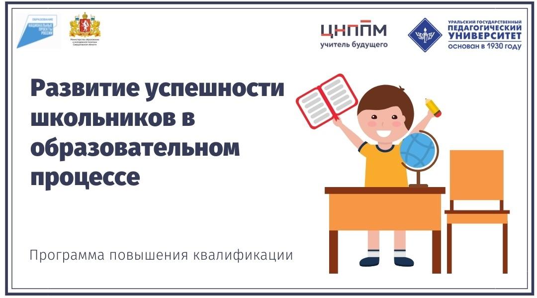 Развитие успешности школьников в образовательном процессе 28.09.2021-08.10.2021