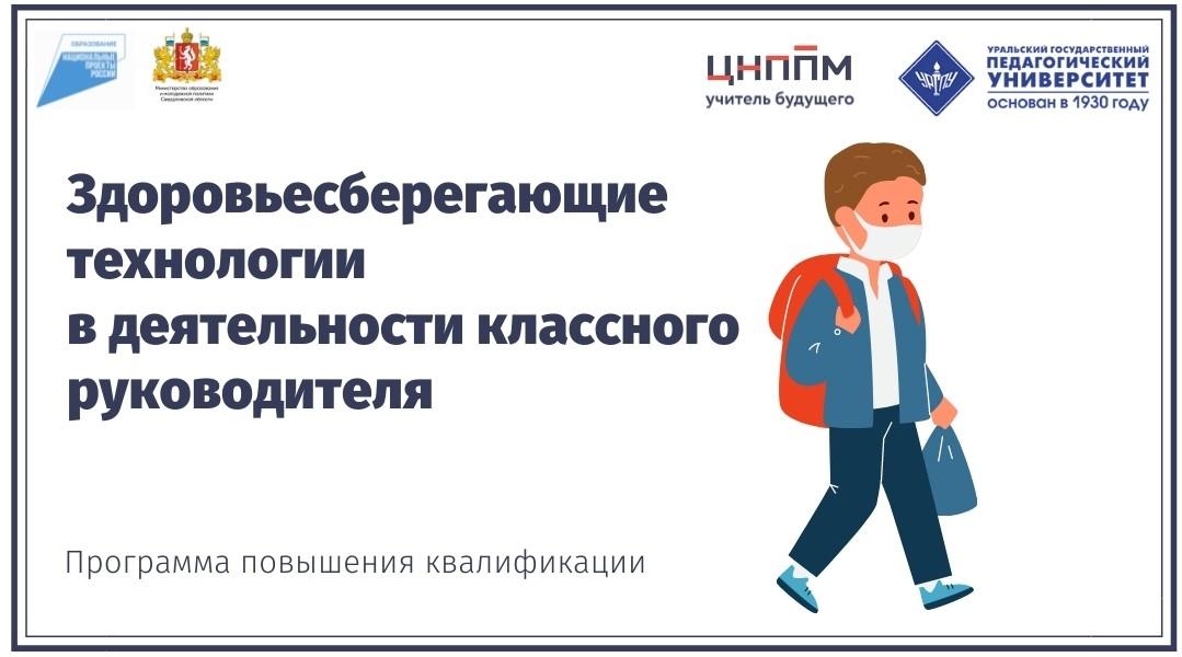 Здоровьесберегающие технологии в деятельности классного руководителя 14.10.2021-22.10.2021
