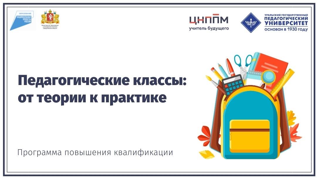 Педагогические классы: от теории к практике 29.09.2021-04.10.2021