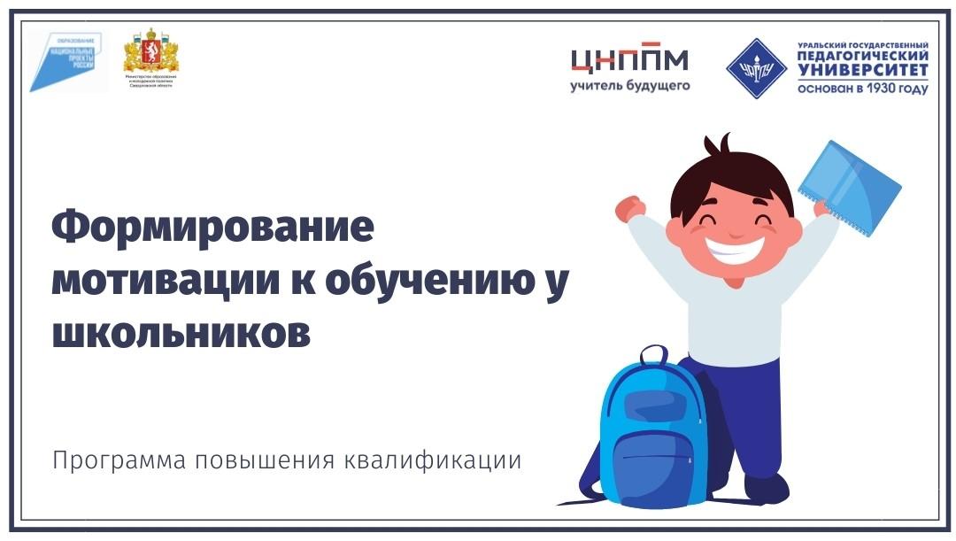 Формирование мотивации к обучению у школьников 11.10.2021-19.10.2021