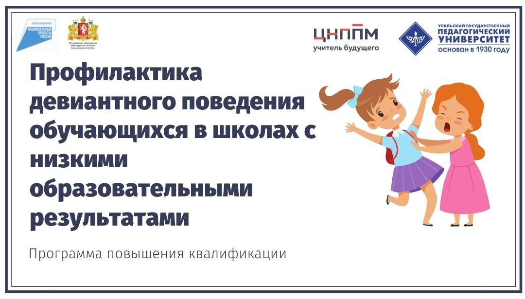 Профилактика девиантного поведения обучающихся в школах с низкими образовательными результатами 28.10.2021-12.11.2021