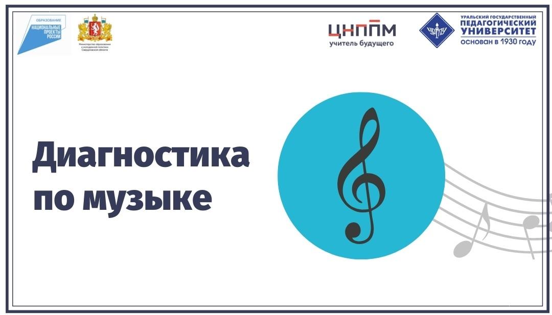 Диагностика (музыка)