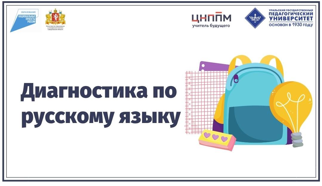 Диагностика (русский язык)