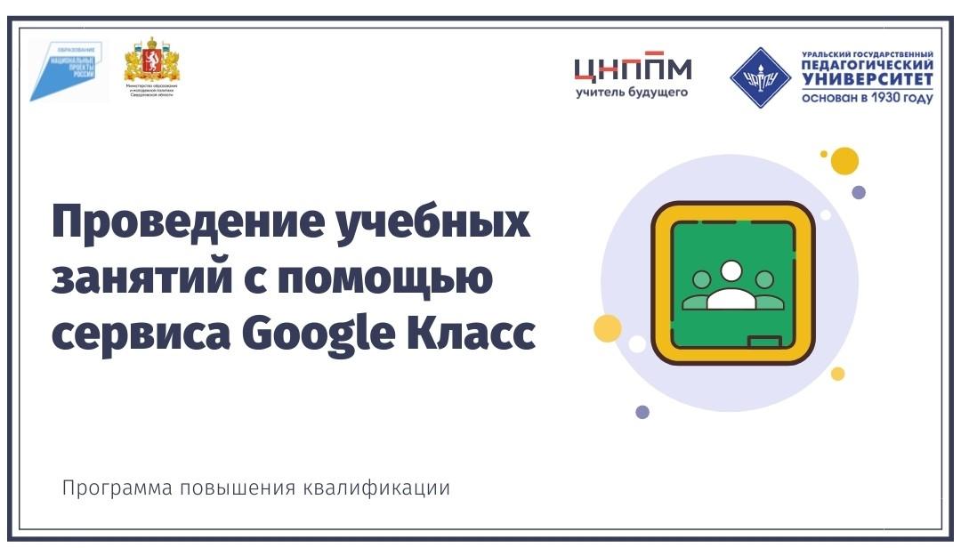 Проведение учебных занятий с помощью сервиса Google Класс (18.09.2021-28.09.2021)