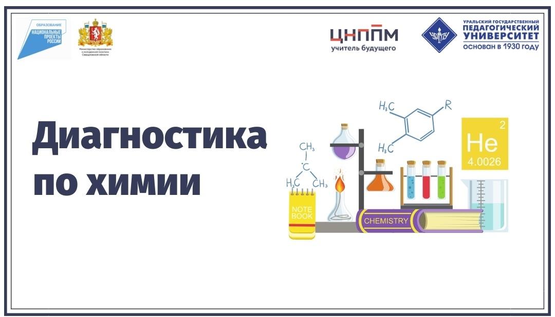 Диагностика (Химия)