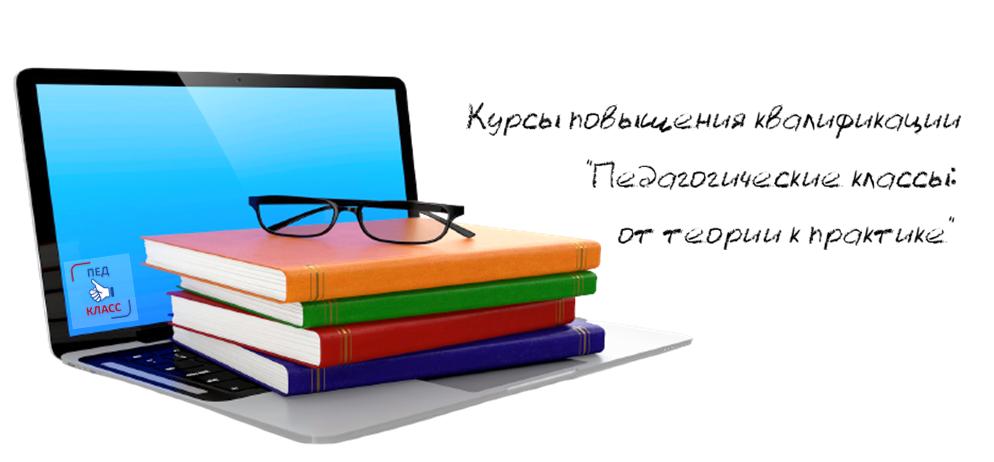 """Курсы повышения квалификации """"Педагогические классы: от теории к практике"""" модуль 1"""