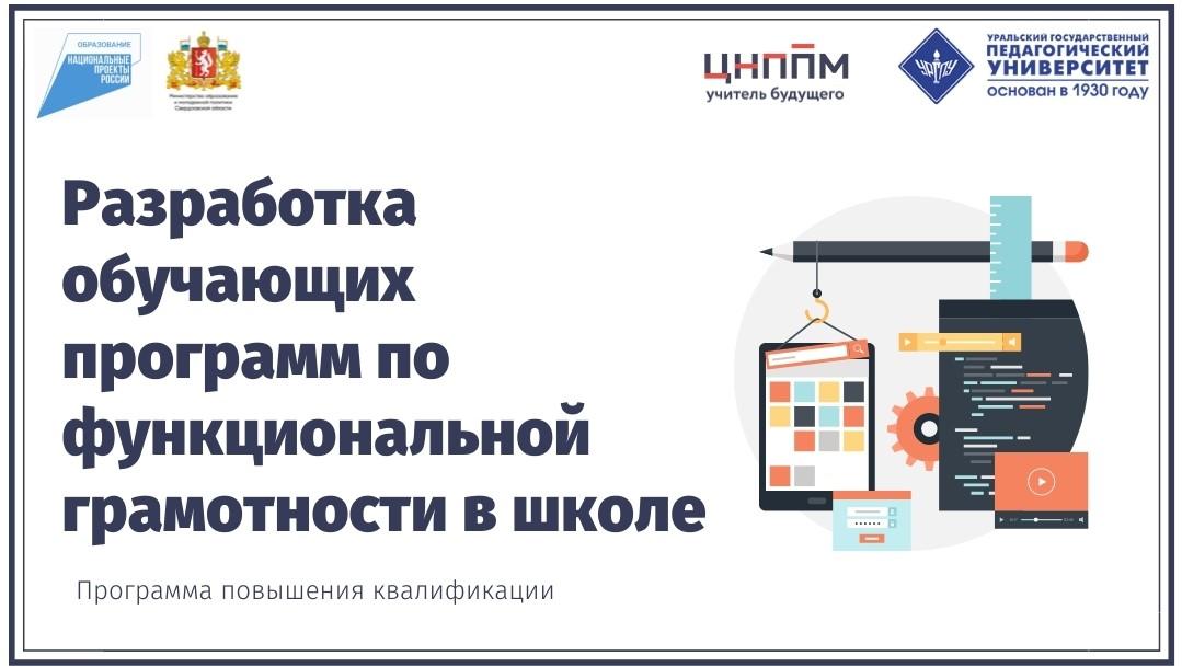Разработка обучающих программ по функциональной грамотности в школе 20.10-22.11.2021(144 ч)